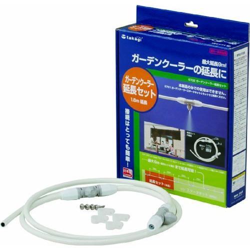 初売り タカギ takagi ミストクーラー ガーデンクーラー延長セット ブルー 安心の2年間保証 贈呈 ミスト G702