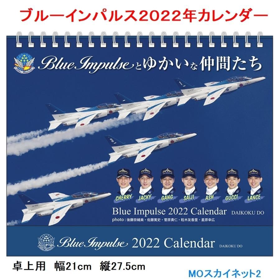 ブルーインパルスカレンダー2022年版 期間限定特価品 商舗 卓上用サイズ 13枚綴り