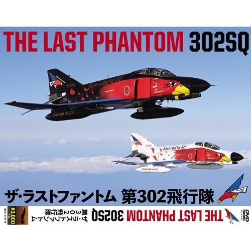 休日 ザ ラストファントム 第302飛行隊 DVD 正規逆輸入品
