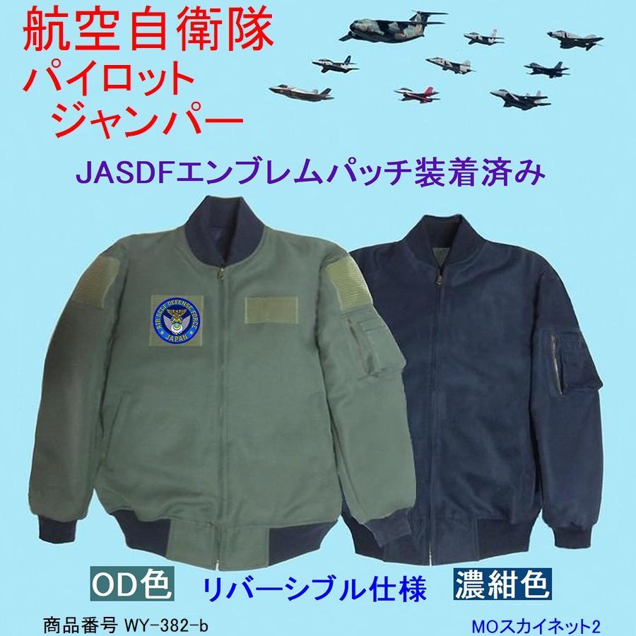 ラッピング無料 航空自衛隊 パイロットジャンパー リバーシブル OD色 濃紺色 タイプ 激安超特価 amp;