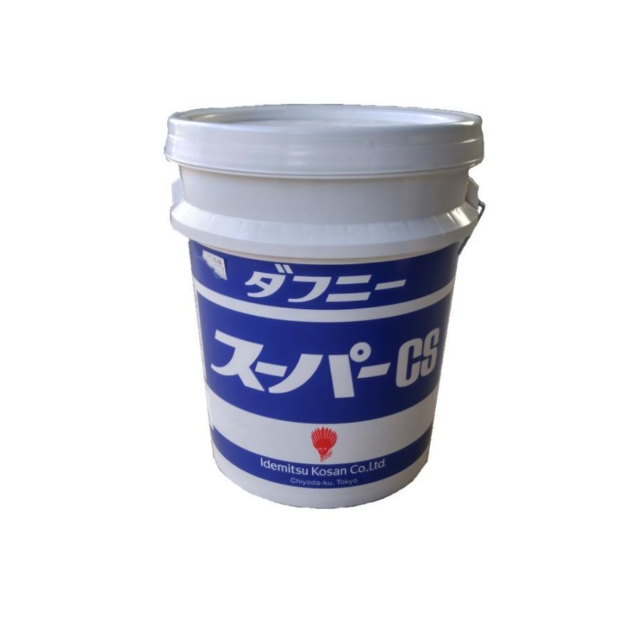ダフニースーパーCS 68 20L 出光興産 コンプレッサー油 送料無料