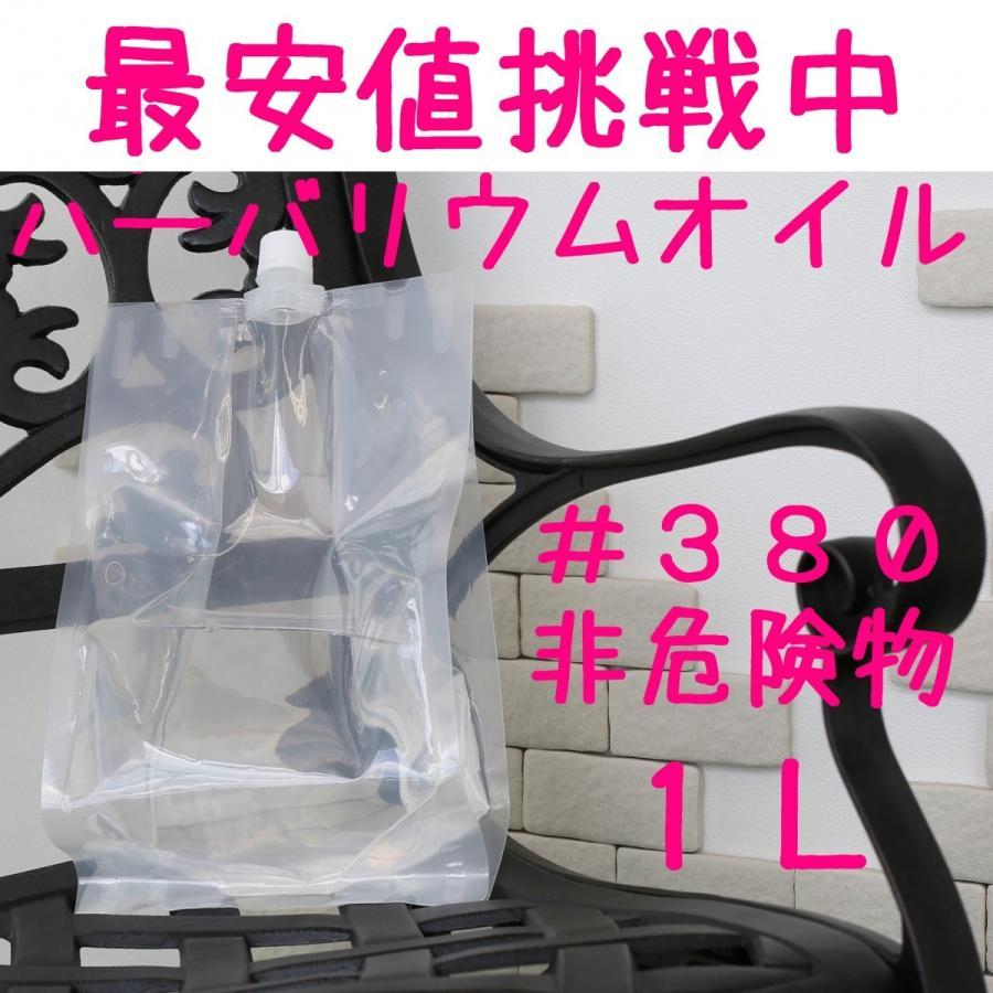 ハーバリウム オイル 1L #380 最安値挑戦中 非危険物 透明度最高品質 流動パラフィン 大容量 資材 通常便なら送料無料 ミネラルオイル 交換無料 土日発送可 卸 安い 業務用 素材 材料