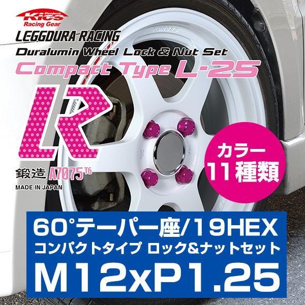 KYO-EI キックス レデューラ レーシング M12xP1.25 60度テーパー座 19HEX コンパクトタイプ ロックamp;ナット セット 16個入〔KIL36*〕
