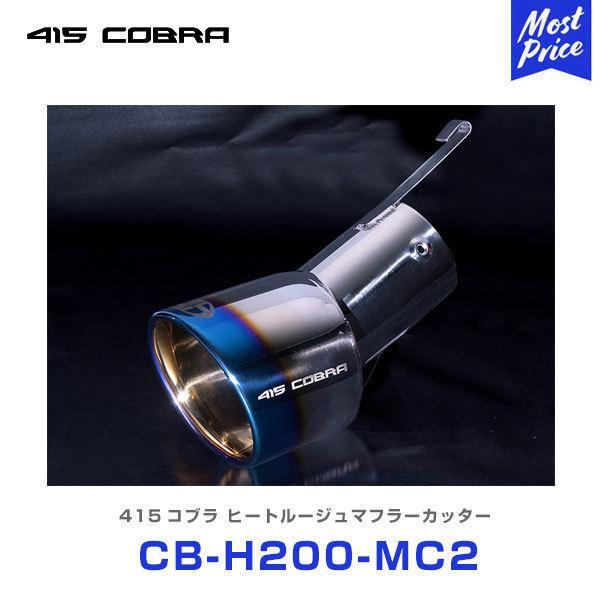 415COBRA ヒートルージュ マフラーカッター 200系ハイエース 〔CB-H200-MC2〕 ラブラーク 415コブラ トヨタ HIACE 200ハイエース チタン風 テールエンド