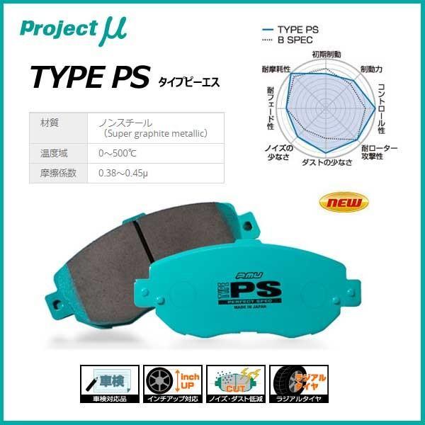Projectμ プロジェクトミュー ブレーキパッド TYPE PS パーフェクトスペック リア用 TOYOTA/LEXUS トヨタ/レクサス〔R117〕