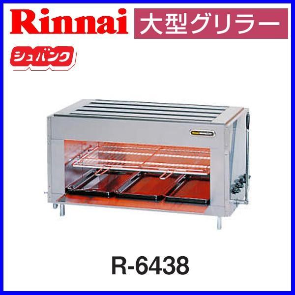 リンナイ業務用 ガス赤外線グリラー 上火式 大型グリラー R-6438