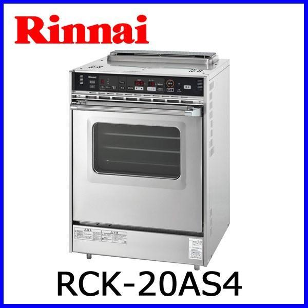 リンナイ RCK-20AS4 業務用高速オーブン 操作部デジタル表示 ソフト調理機能搭載