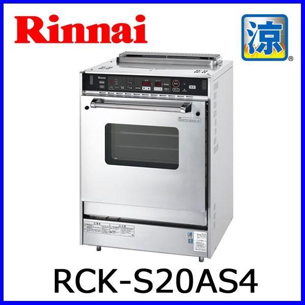 リンナイ ガス業務用オーブン RCK-S20AS4 涼厨仕様 ガス高速オーブン