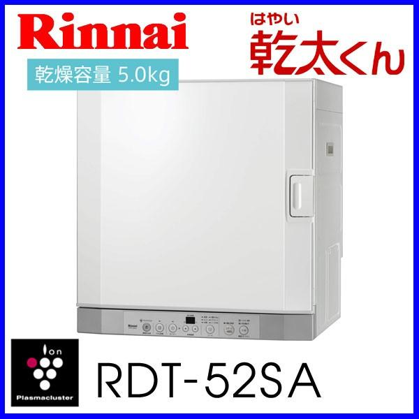 ガス衣類乾燥機 RDT-52SA リンナイ 乾燥容量5.0kgタイプ はやい乾太くん