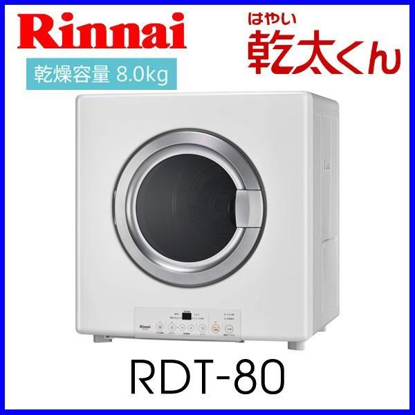 ガス衣類乾燥機 RDT-80 リンナイ 乾燥容量8.0kgタイプ はやい乾太くん