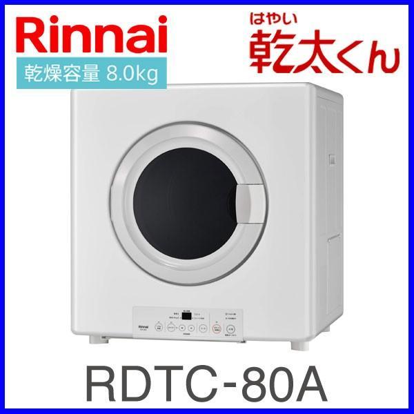 業務用ガス衣類乾燥機 RDTC-80A リンナイ 8.0kgタイプ はやい乾太くん