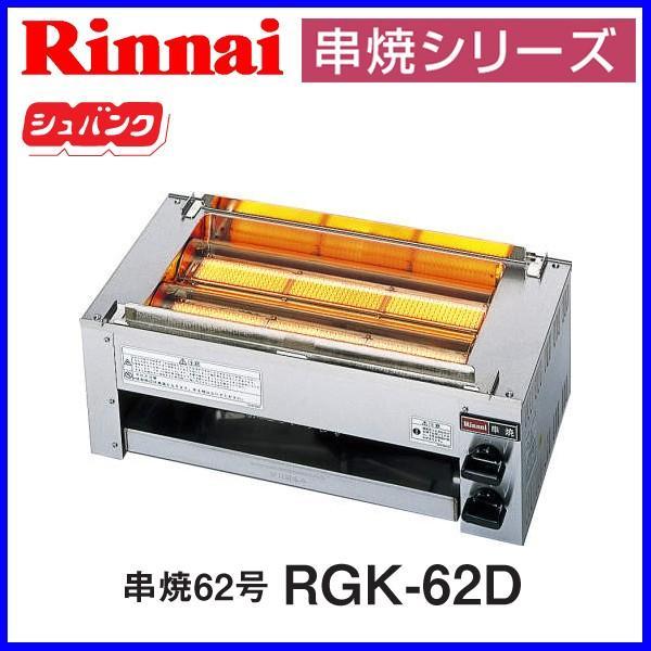 リンナイ業務用 ガス赤外線グリラー 下火式 串焼きシリーズ 串焼62号 RGK-62D