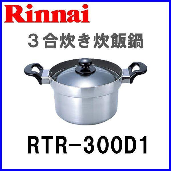 炊飯鍋 RTR-300D1 リンナイ ガスコンロオプション備品 炊飯専用鍋 3合炊き