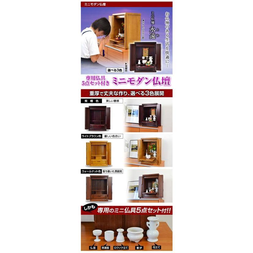 ミニ仏壇 永遠 りんのみ-ART コンパクト モダン 唐木 15号 紫檀 ブラウン マンション|mote-kagu|03