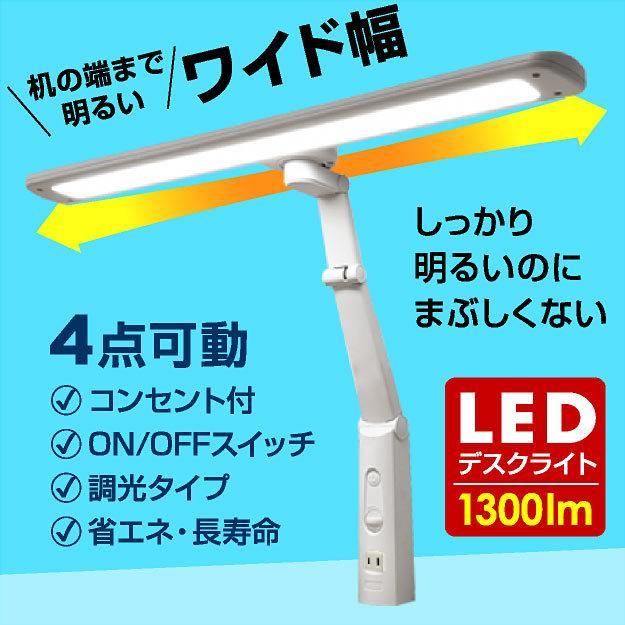 デスクライト おしゃれ おすすめ 目に優しい コードレス 海外並行輸入正規品 T型LEDデスクライト クランプ メーカー1年補償 調光機能付き ショッピング LDY-1217TN
