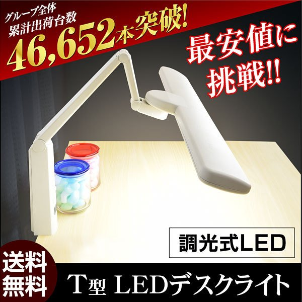 デスクライト LED 学習机 目に優しい 子供 無段階調光付き T型LEDデスクライト-ART クランプ LDY-1217TN-OH ●日本正規品● 買取 おしゃれ