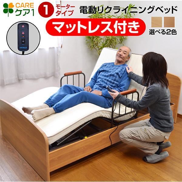 レビューで1年補償 電動ベッド 介護ベッド 電動1モーターベッド ケア1-ART   敬老の日 プレゼント おすすめ 本体のみ mote-kagu