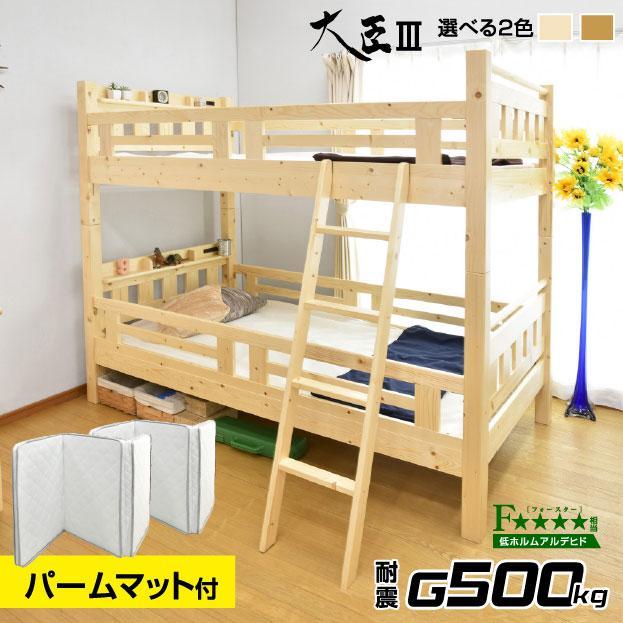 パームマット2枚付 耐荷重500kg 二段ベッド 2段ベッド 宮付き コンセント付き 大臣3-ART 木製 ウッド コンセント付き  耐震 コンパクト 人気 シンプル 大人|mote-kagu