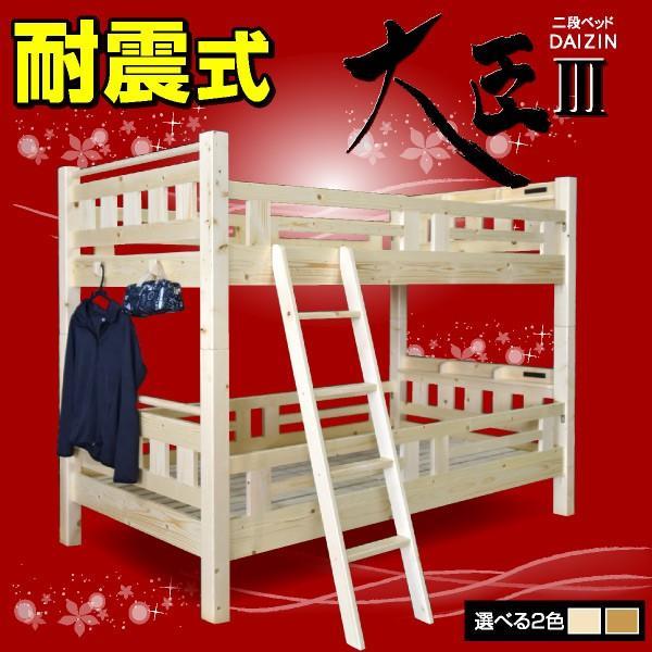 パームマット2枚付 耐荷重500kg 二段ベッド 2段ベッド 宮付き コンセント付き 大臣3-ART 木製 ウッド コンセント付き  耐震 コンパクト 人気 シンプル 大人|mote-kagu|02