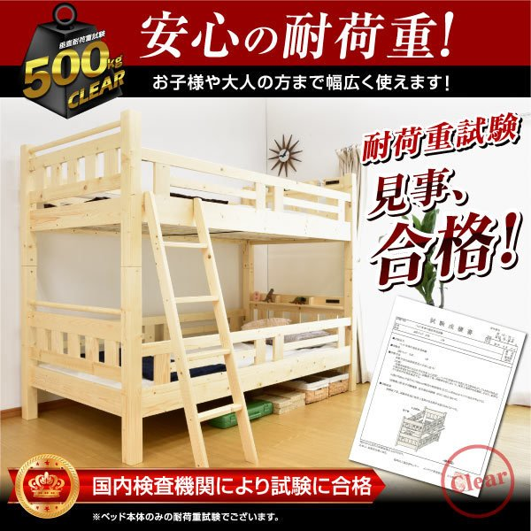 パームマット2枚付 耐荷重500kg 二段ベッド 2段ベッド 宮付き コンセント付き 大臣3-ART 木製 ウッド コンセント付き  耐震 コンパクト 人気 シンプル 大人|mote-kagu|08