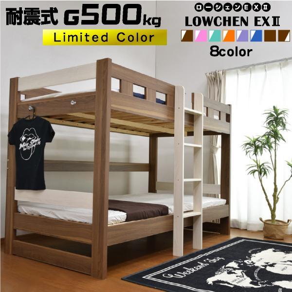 2段ベッド 二段ベッド 耐荷重500kg ロータイプ2段ベッド 8色対応 限定色 コンパクト 送料無料(一部地域を除く) ローシェンEX2 本体のみ -ART 人気ブランド多数対象 ハンガーフック シンプル設計