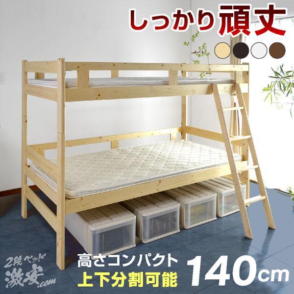 2段ベッド 二段ベッド 永遠の定番モデル ロータイプ コンパクト 分離 分割 シンプル -ART 本体のみ 受注生産品 子供 激安.com 高さ調節