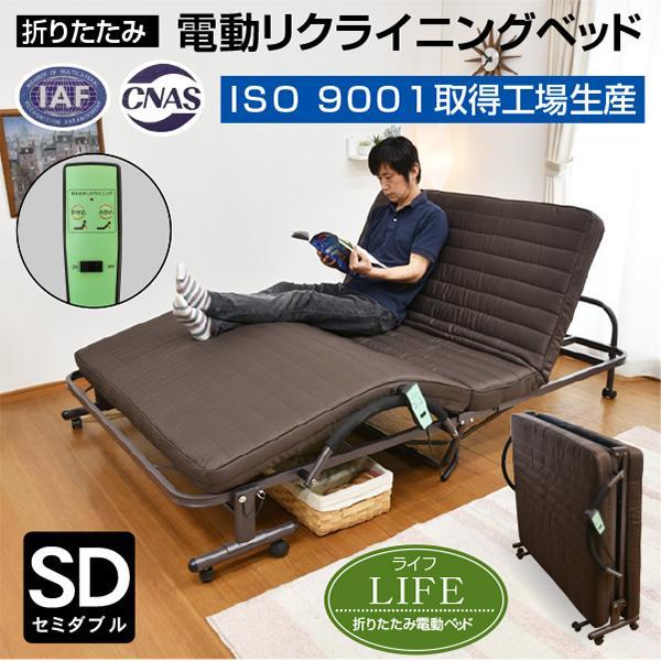 ランキング1位獲得 セミダブルベッド ライフ SD-ART 折りたたみ電動ベッド プレゼント 簡易ベッド 収納式 リクライニング 最新アイテム 新作続