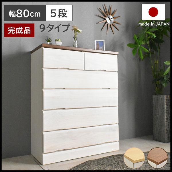桐チェスト ドン DON 幅80-5段 限定特価 チェスト 国産 完成品 クローゼット 木製 流行のアイテム 衣類収納
