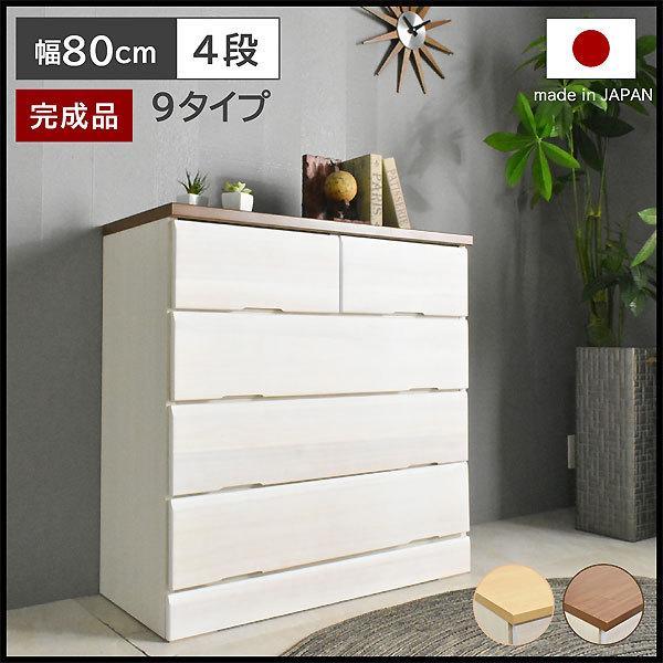 桐チェスト ドン 予約 入荷予定 DON 幅80-4段 チェスト 衣類収納 クローゼット 完成品 木製 国産