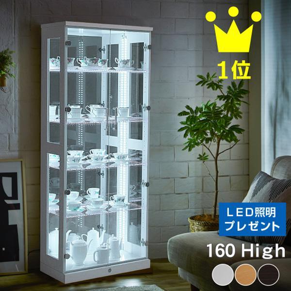 LED照明プレゼント コレクションボード LED 電飾 高160 ハイタイプ コレクションケース 完成品 160 ガラスケース おしゃれ 情熱セール ショーケース 人気商品 月虹 ディスプレイ