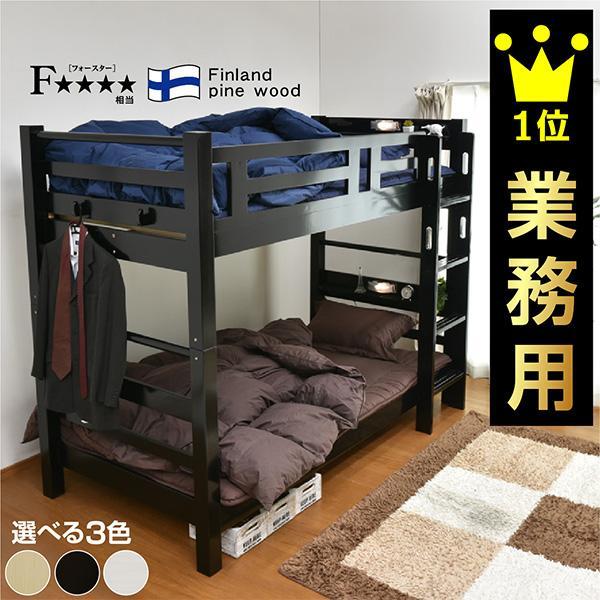 2段ベッド 二段ベッド 格安 価格でご提供いたします 耐荷重900kg 上下空間約1m 宮付き LED照明 コンセント付き 学生寮 大臣スペシャルEX 国内送料無料 下宿 本体のみ 社員寮 社宅 大人用 -ART