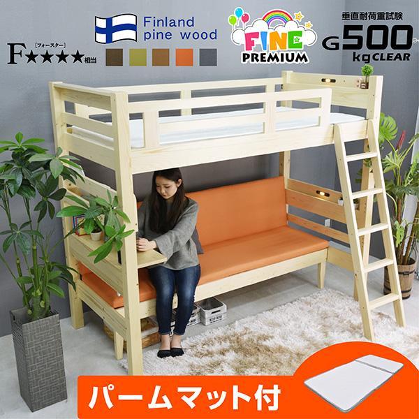 パームマット1枚付 耐荷重500kg 二段ベッド 2段ベッド ファインプレミアム-ARTエコ塗装 ソファ 木製 3WAY レイアウト自由 ロフトベッド ソファベッド|mote-kagu