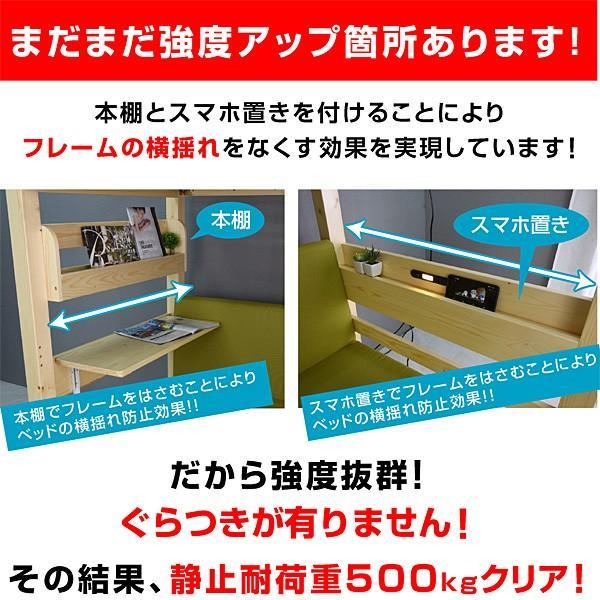 パームマット1枚付 耐荷重500kg 二段ベッド 2段ベッド ファインプレミアム-ARTエコ塗装 ソファ 木製 3WAY レイアウト自由 ロフトベッド ソファベッド|mote-kagu|09