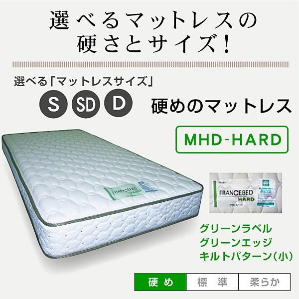 フランスベッド マットレス  MHDハード(セミダブルサイズ) グリーンラベル グリーンエッジ キルトパターン(小)|mote-kagu|04