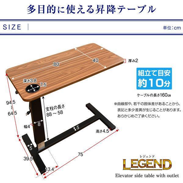 サイドテーブル おしゃれ レジェンド(コンセント・USB・カップホルダー付) -ART オーバーテーブル  ベッドテーブル  テレワーク デスク 在宅 勤務 昇降テーブル|mote-kagu|07