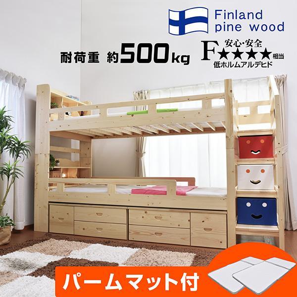 耐荷重 500kg 二段ベッド 2段ベッド 宮付き 収納 収納つき 階段式 LED照明付 LED照明付 マーク・エックス3 (パームマット付き)-ART 木製 ウッド 耐震式 人気