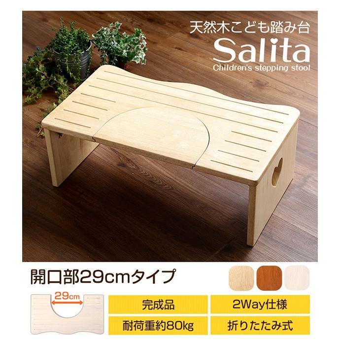 ナチュラルなトイレ子ども踏み台(29cm、木製)角を丸くしているのでお子様やキッズも安心して使えます salita-サリタ- mote-kagu 10