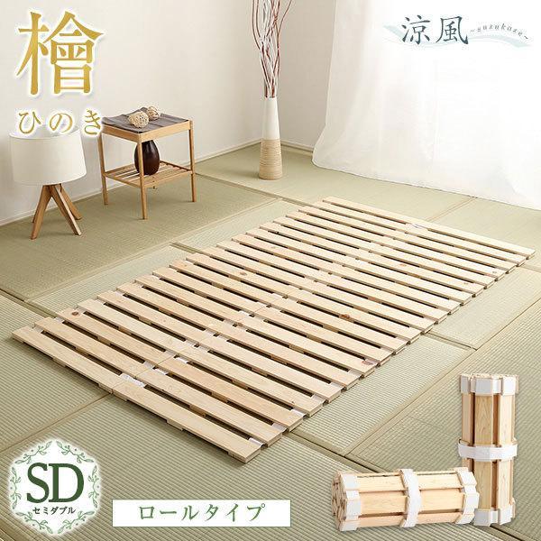 すのこベッドロール式 檜仕様(セミダブル)【涼風】|mote-kagu