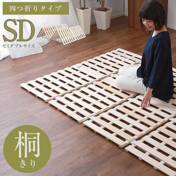 すのこベッド 4つ折り式 桐仕様(セミダブル)【Sommeil-ソメイユ-】 ベッド 折りたたみ 折り畳み すのこベッド 桐 すのこ 四つ折り 木製 湿気|mote-kagu