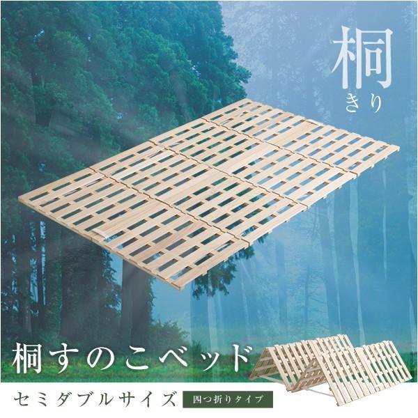 すのこベッド 4つ折り式 桐仕様(セミダブル)【Sommeil-ソメイユ-】 ベッド 折りたたみ 折り畳み すのこベッド 桐 すのこ 四つ折り 木製 湿気|mote-kagu|11