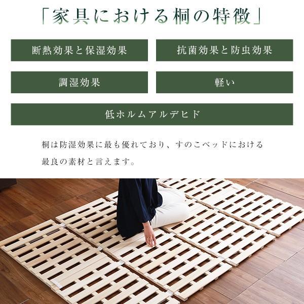 すのこベッド 4つ折り式 桐仕様(セミダブル)【Sommeil-ソメイユ-】 ベッド 折りたたみ 折り畳み すのこベッド 桐 すのこ 四つ折り 木製 湿気|mote-kagu|06