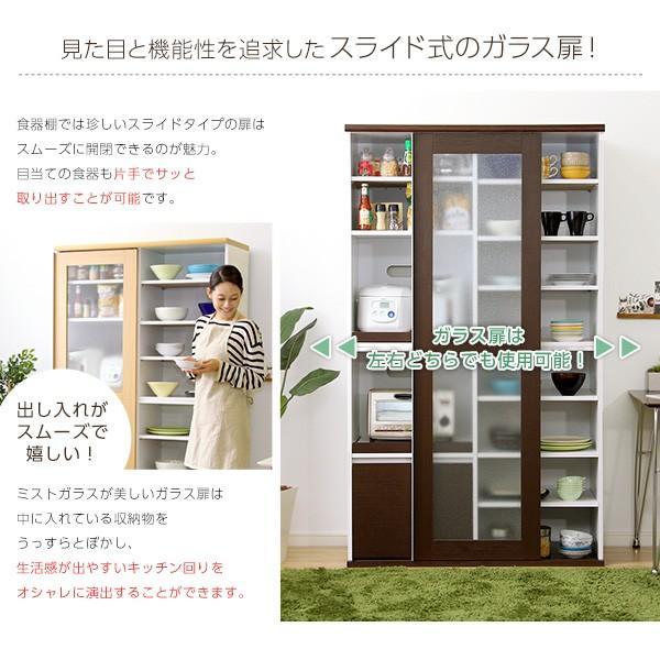 ガラス引戸食器棚【フォルム】シリーズ Type1890|mote-kagu|07