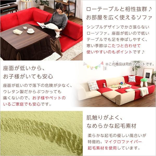 フロアソファ 3人掛け ロータイプ 起毛素材 日本製 (5色)同色2セット|Luculia-ルクリア-|mote-kagu|04