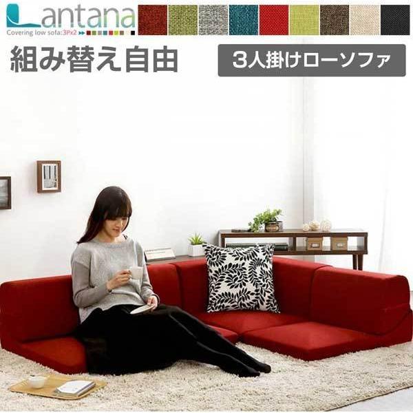 カバーリングコーナーローソファ【Lantana-ランタナ-】(カバーリング コーナー ロー 単品)|mote-kagu