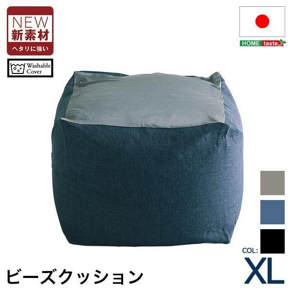 新配合でヘタリにくい キューブ型ビーズクッション ダークカラー |Guimauve Neo-ギモーブネオ- | ダークカラー  XLサイズ|mote-kagu|09