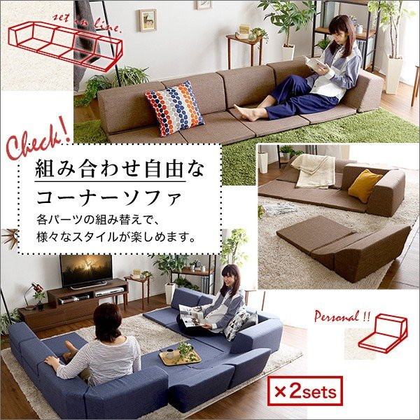 組み合わせ自由 日本製 コーナーローソファ フロアタイプ 【Linum-リナム- 2SET 】 mote-kagu 04