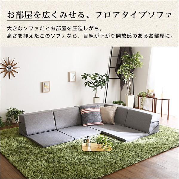 組み合わせ自由 日本製 コーナーローソファ フロアタイプ 【Linum-リナム- 2SET 】 mote-kagu 06