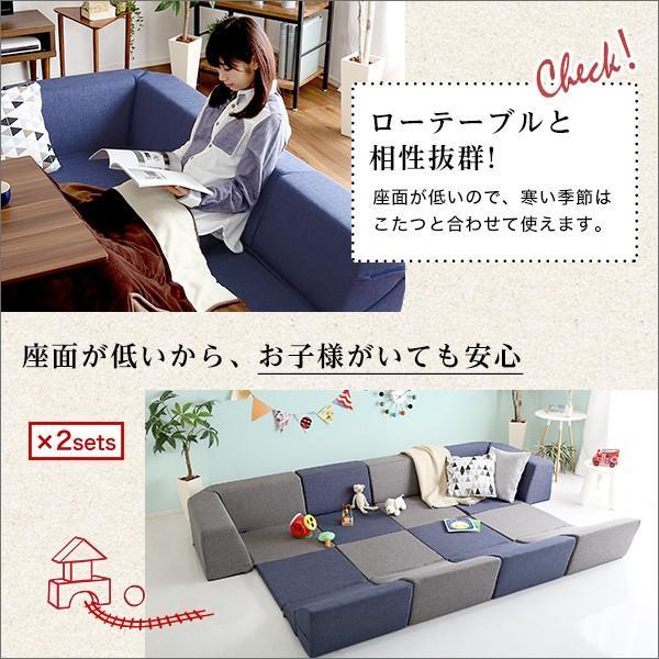 組み合わせ自由 日本製 コーナーローソファ フロアタイプ 【Linum-リナム- 2SET 】 mote-kagu 07