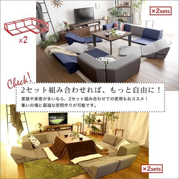 組み合わせ自由 日本製 コーナーローソファ フロアタイプ 【Linum-リナム- 2SET 】 mote-kagu 09