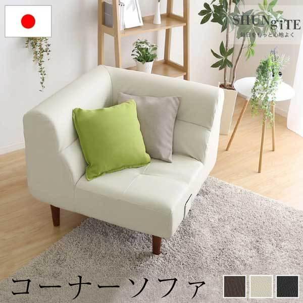 PVCレザー リビングダイニング コーナーソファ 【SHUNgiTE - シュンガイト】 コーナーソファ mote-kagu